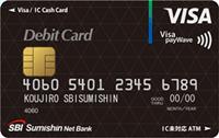 住信SBIネット銀行ミライノ デビット(Visa)
