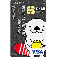 大光Visaデビットカード