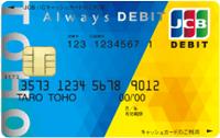 東邦Alwaysデビットカード<JCB>/一般カード