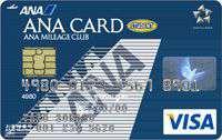 学生おすすめクレジットカード「ANA VISAカード/学生カード」