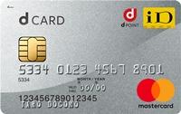 学生おすすめクレジットカード「dカード」
