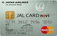 学生おすすめクレジットカード「JALカード navi(学生専用)」