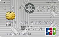 学生おすすめクレジットカード「JCB CARD EXTAGE」