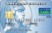 学生おすすめクレジットカード「セゾンブルー・アメリカン・エキスプレス・カード」