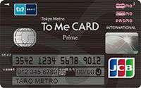 学生おすすめクレジットカード「To Me CARD Prime」