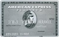 アメリカン・エキスプレス・プラチナ・カードの概要