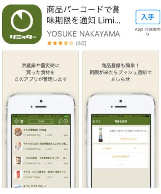 有吉ゼミ・歌手木山さんが紹介していた賞味期限アプリ「リミッター」使ってみたぞ!