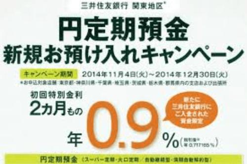 三井住友銀行/円定期預金新規お預け入れキャンペーン