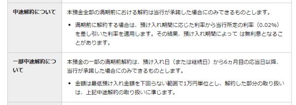 例:東京スター銀行/スターワン円定期預金プラス