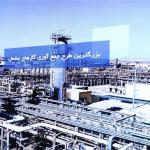 Iran launches $3.4bn refinery to collect gas flares from oil fields
