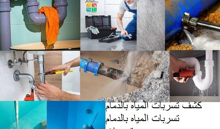 تسربات المياه بالدمام تسربات شركة كشف تسربات المياه فى الدمام                                الكشف عن تسرب المياه تسربات في كثير من الأحيان ، نواجه حالة من السدادات السيئة للمياه أو تسجيل المياه بسبب تسرب بسيط في النظام. تشكل أنابيب المياه المتسربة خطراً متخفياً لأن لديها العديد من العيوب الخطيرة. يمكن أن تؤدي إلى أضرار هيكلية والعفن ونمو العفن وهو غير صحي لأعضاء المنزل. يضاف إلى ذلك حقيقة أن فواتير المياه تعكر حتى قبل أن تعرف أن هناك تسربًا وأرقامًا لا ترغب في رؤيتها. كشف تسرب الماء ليس معقدًا مثل كشف تسرب الغاز ويمكن إجراؤه بسهولة في المنزل وبالتالي فمن المهم للغاية أن تكون شاملًا مع نظام السباكة في منزلك. شركة-كشف-تسربات-المياه-بالمنطقة الشرقية تسربات دعونا نلقي نظرة على بعض الخطوات المعقدة للكشف عن تسرب المياه التي يمكن أن يقوم بها أفراد الأسرة بسهولة من أجل اكتشاف حدوث تسرب في نظام المياه في المنزل. سيؤدي ذلك إلى تجنب الكشف المتأخر عن تسرب المياه الذي يحدث فقط بعد فقد كمية كبيرة من الماء. وقد يؤدي ذلك أيضًا إلى إنشاء بقع صغيرة رطبة في الجدران لأن خطوط الأنابيب الموجودة أسفلها تطلق الماء وتبلل الجدران المحيطة وتدعو إلى خدمة صحية خطيرة مفتاح اكتشاف تسرب المياه في المنزل في حقيقة أن أي تسرب سوف يكون مصحوبًا بصوت هسهسة أو نازف ويمكن سماعه إذا تم الاستماع إليه باهتمام. يمكن إجراء فحص منتظم بسهولة من خلال إيقاف تشغيل جميع الأجهزة المائية والكهربائية في الغرفة أو جزء من المنزل ، من أجل تقليل الضوضاء في المنزل. أي نوع من الضوضاء الهسهسة أو بالتنقيط الناجم عن تسرب المياه في أي نقطة من نظام المياه يجب أن يستمع إليها باهتمام. شركة-كشف-تسربات-المياه-بالدمام يجب إزالة أغطية المراحيض والخزانات من وقت لآخر والتحقق من أي صوت هسهسة إضافي في نظام المياه في حالة وجود حنفيات في المرحاض ، يمكن استخدام بعض عوامل التلوين المستخدمة في المطبخ لاختبار وجود تسربات. يمكن إضافة بضع قطرات من عامل التلوين إلى الصنبور وإبقائها تحت الملاحظة لفترة زمنية تبلغ نصف ساعة أو أكثر. إذا اختفى اللون الموجود في الماء بعد فترة من الوقت ، فهذا يدل على وجود تسرب في الصنبور حتى لو كان لونًا بسيطًا. شركة كشف تسربات بهذه الطريقة سوف تكون أكثر دقة في استدعاء مقاولين السباكة شركات كشف تسربات المياه تسربات الميا