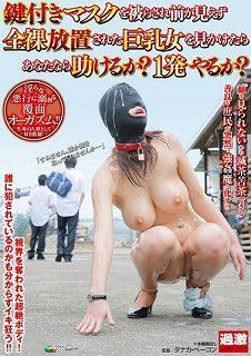 鍵付きマスクを被らされ前が見えず全裸放置された巨乳女を見かけたらあなたなら助けるか?1発やるか?