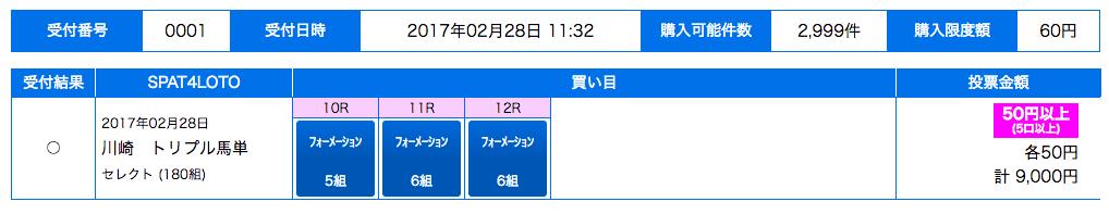 スクリーンショット 2017-02-28 11.32.39