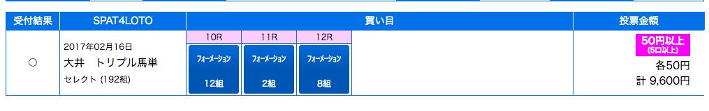 スクリーンショット 2017-02-16 14.36.37