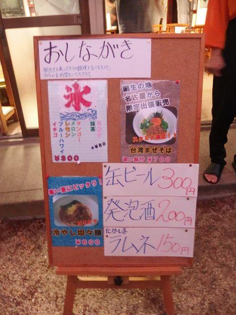 大津志賀花火大会で販売されているもの1