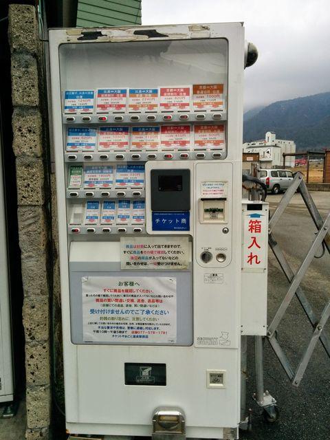 比良駅前の「割引チケット」自販機