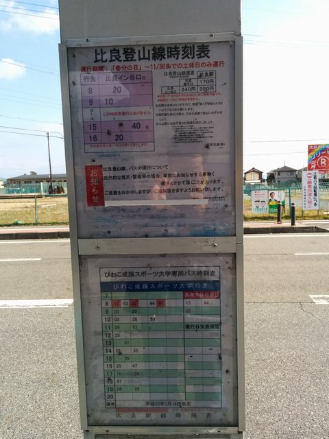 びわこ成蹊スポーツ大学行きバス時刻表