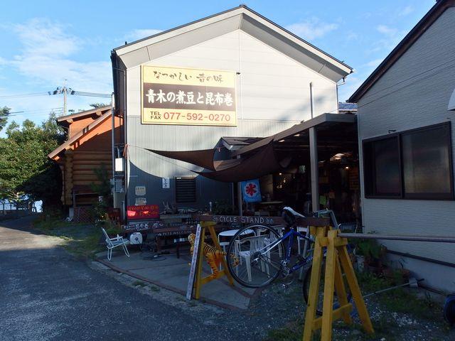 青木煮豆店の外観
