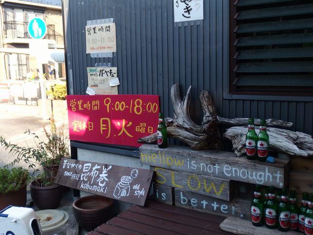 青木煮豆店にある遊具たち