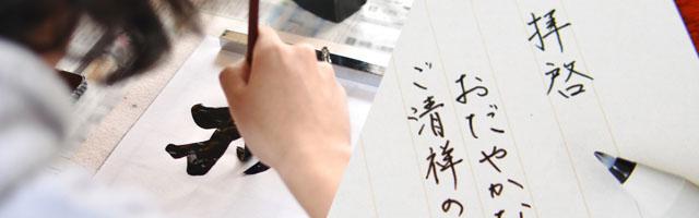 家でできる書道・ペン字