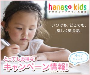 子供オンライン英会話ハナソ・キッズ