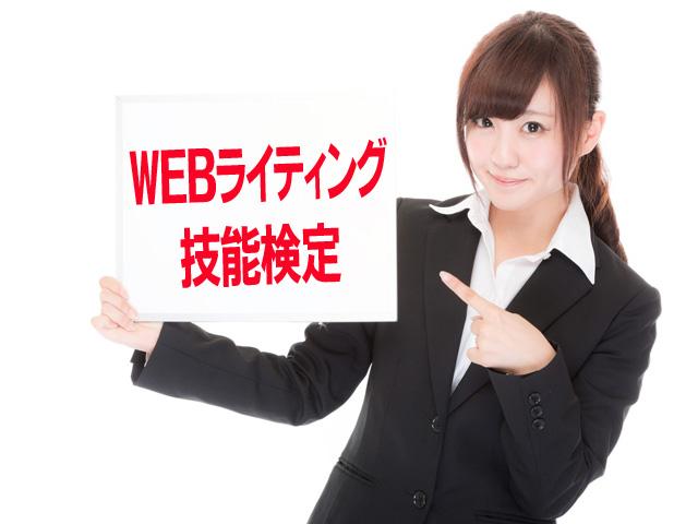 おすすめ資格!WEBライティング技能検定とは?
