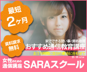 漢方薬膳/SARA