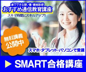 認定ハラスメント相談員/SMART