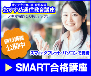 情報セキュリティ初級/SMART