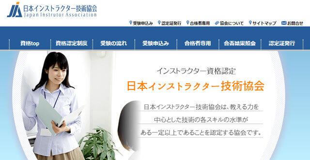 日本料理ソムリエ資格を資格認定する日本インストラクター技術協会