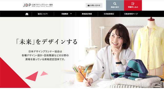 キャンドルデザイナー資格を資格認定する日本デザインプランナー協会