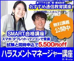 ハラスメントマネージャーⅠ種/SMART