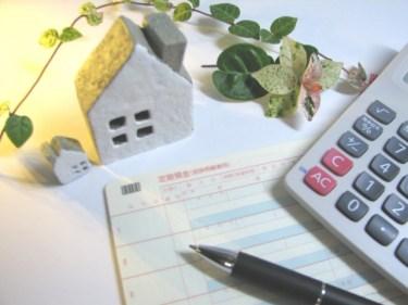 住宅ローンの金利を下げる!簡単で具体的な方法とは?