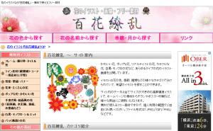 百花繚乱/無料のフリー素材集