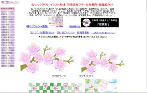 素材屋じゅん 桜 TOP