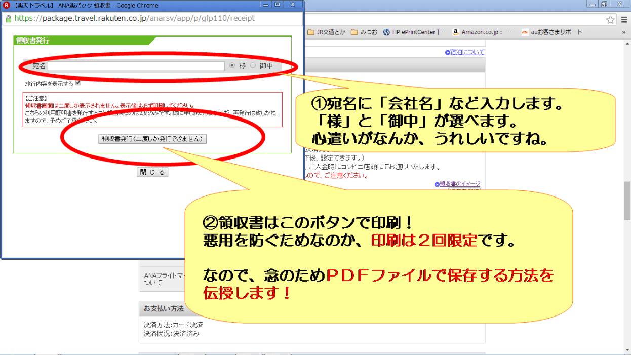 楽天トラベル領収書発行5