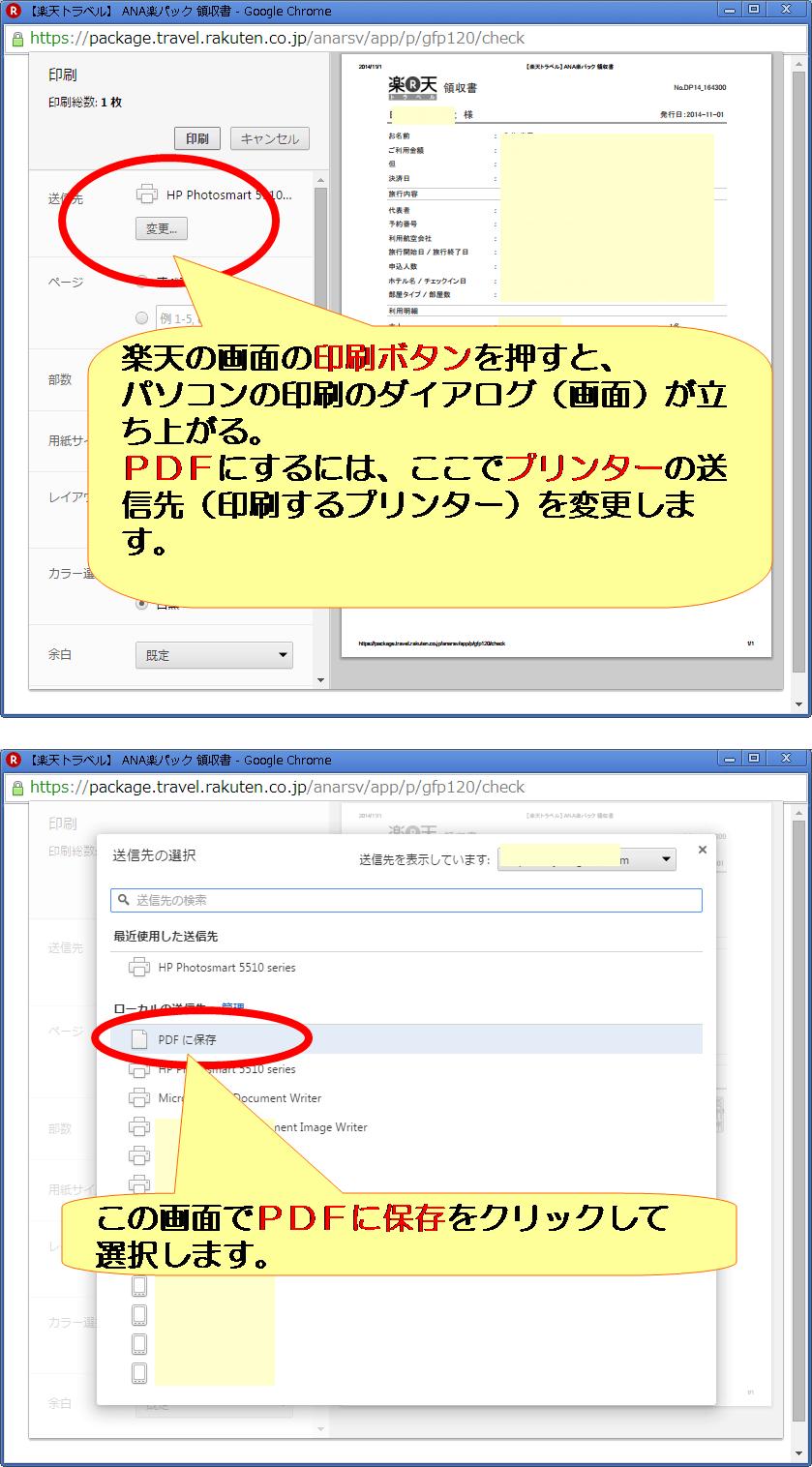 楽天トラベル領収書発行pdf1