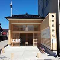 重蔵神社 産屋