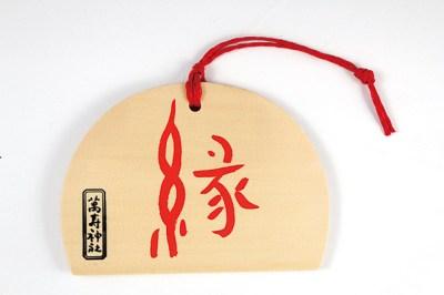 萬寿神社 絵馬