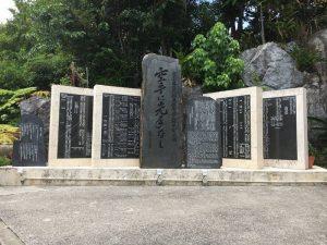沖宮 空手の石碑