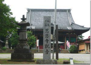 華林山 慈恩寺
