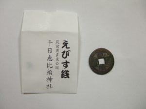 十日恵比須神社えびす銭