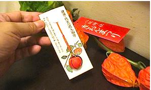 長崎八坂神社 お守り
