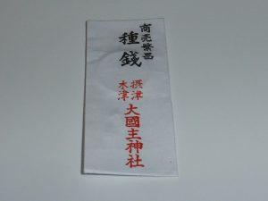 大国主神社 種銭