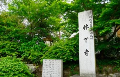 林下寺(りんげじ)