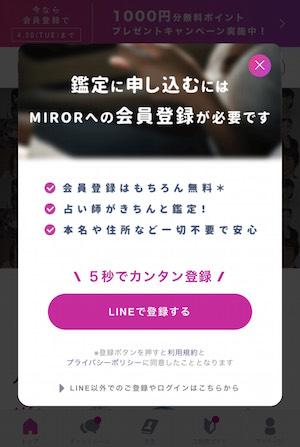 line_touroku_2
