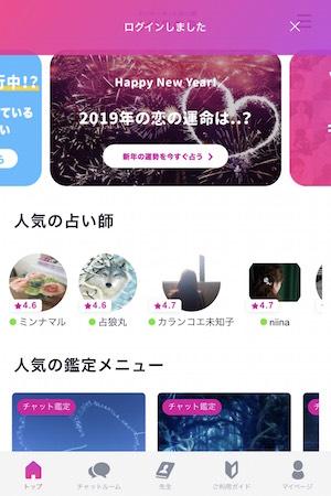 line_touroku_4