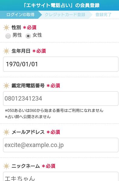 エキサイト電話占い登録2