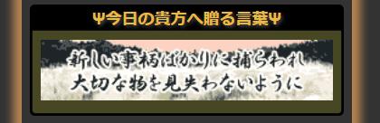 奈良の霊能者・法瀧_贈る言葉