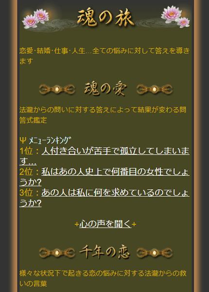 奈良の霊能者・法瀧_魂の旅